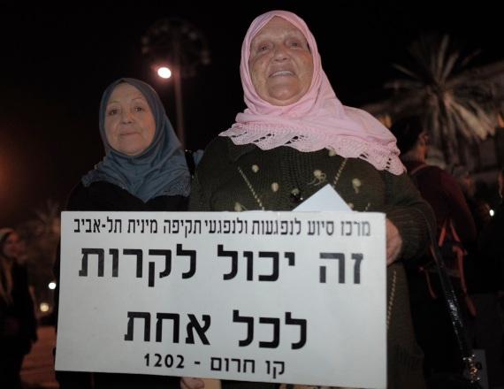 הפגנת נשים נגד אלימות