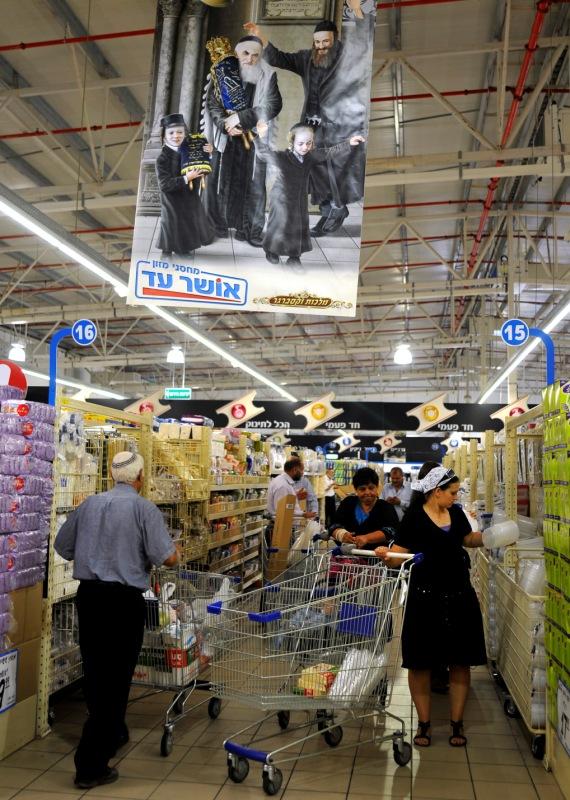 סופרמרקט 'אושר עד'