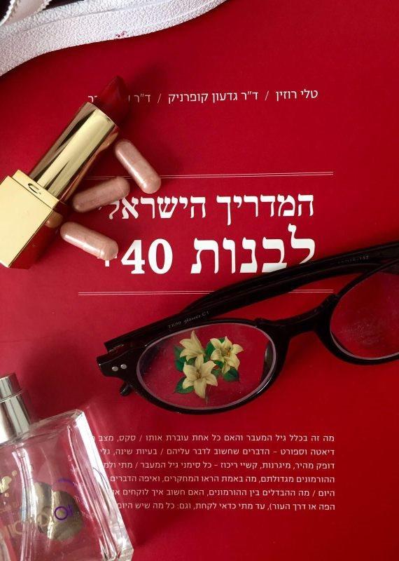 המדריך הישראלי לבנות 40 פלוס