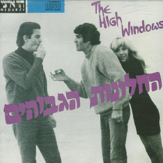 האלבום 'החלונות הגבוהים'
