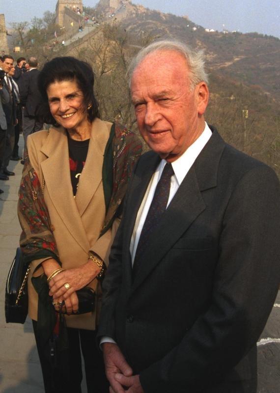 יצחק ולאה רבין