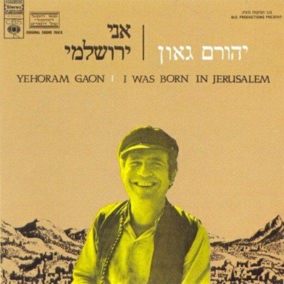 אני ירושלמי יהורם גאון