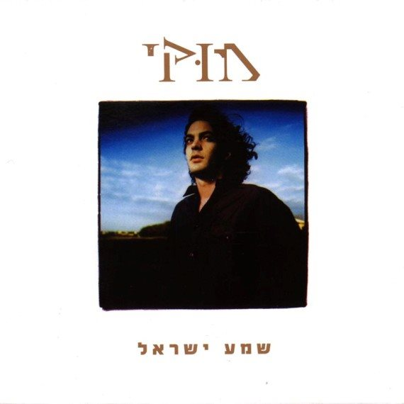 שמע ישראל - אלבום