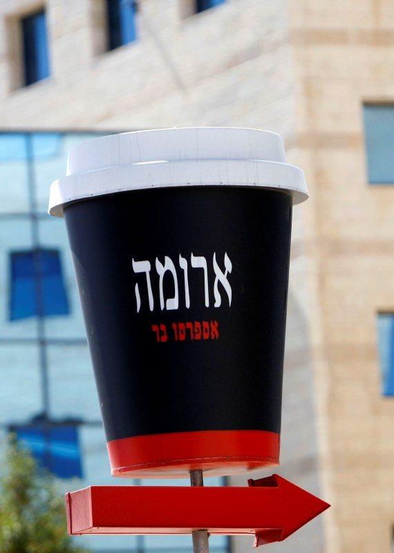 שלט של בית הקפה 'ארומה'