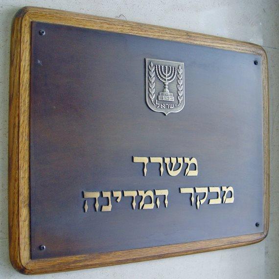 משרד מבקר המדינה