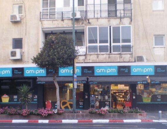 סניף 'AM:PM' בתל אביב