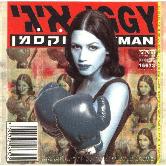 עטיפת אלבום הבכורה של איגי וקסמן