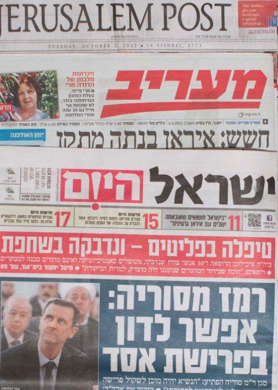 עיתונים ישראליים