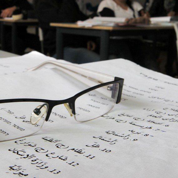 טקסט בערבית