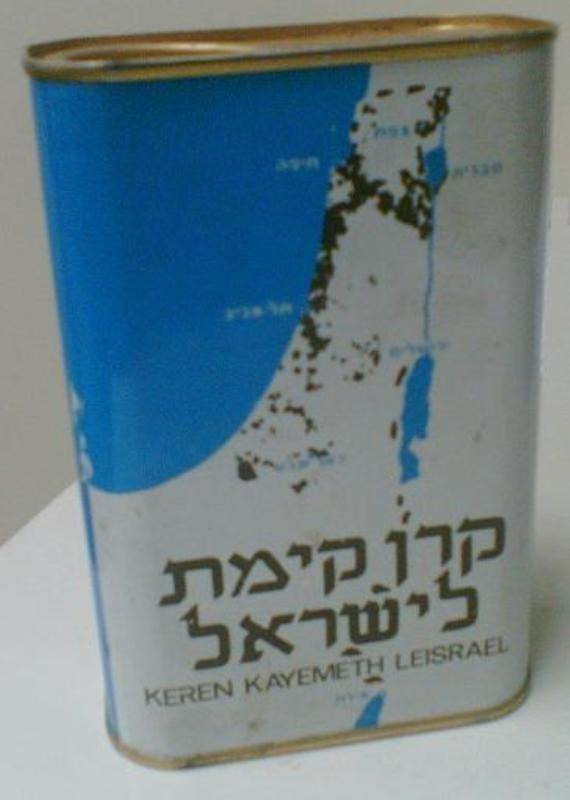קופת הקרן הקיימת לישראל