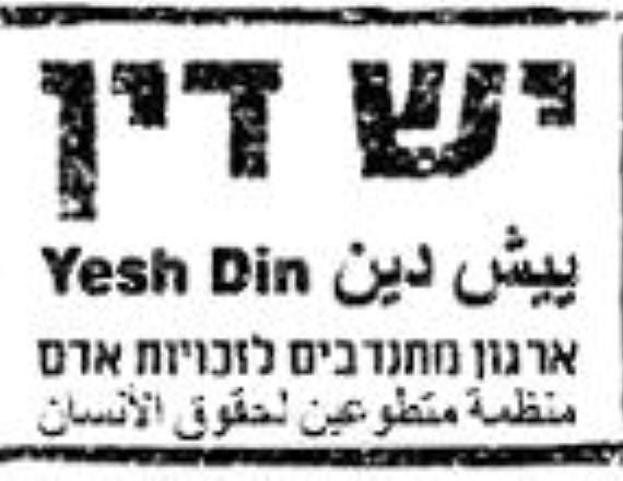 לוגו של עמותת יש דין