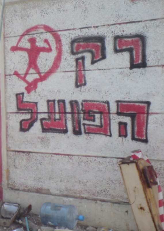 גרפיטי של הפועל תל אביב על הריסות אוסישקין