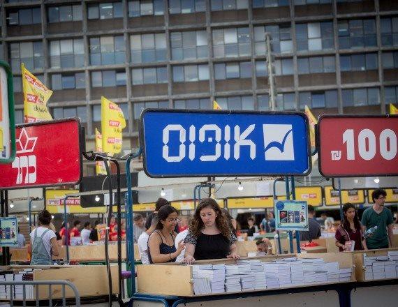 שבוע הספר בתל אביב
