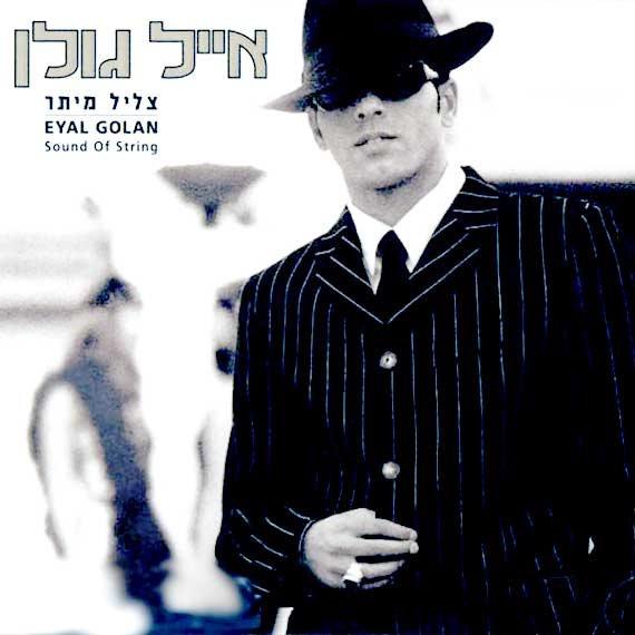 עטיפת האלבום 'צליל מיתר', 2001