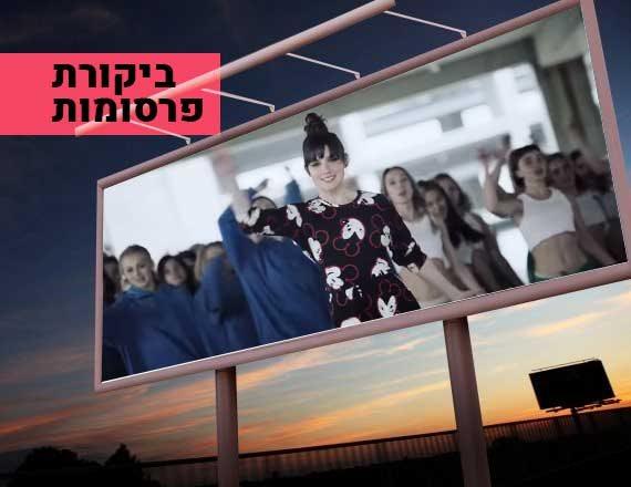 מתוך הפרסומת