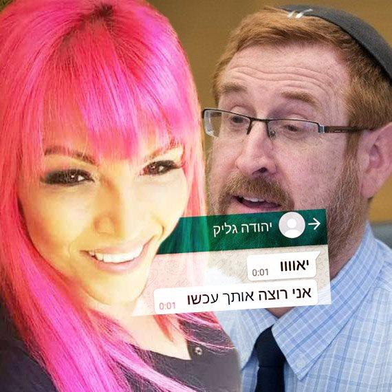 יהודה גליק ויוספה ברק; עוד בתמונה: צילום מסך ששיתפה ברק מההתכתבות עם גליק