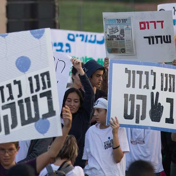 הפגנה של תושבי הדרום מול הכנסת