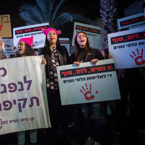 ההפגנה אמש (א') נגד אלימות נשים