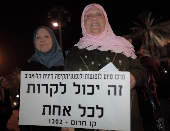 הפגנה נגד אלימות נגד נשים, ארכיון