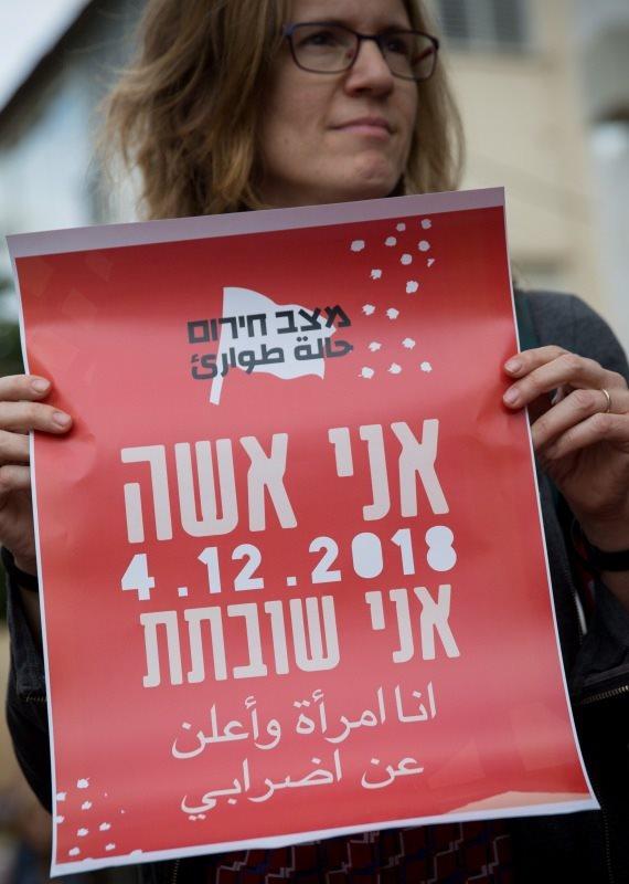 מפגינה נגד האלימות כלפי נשים, ארכיון