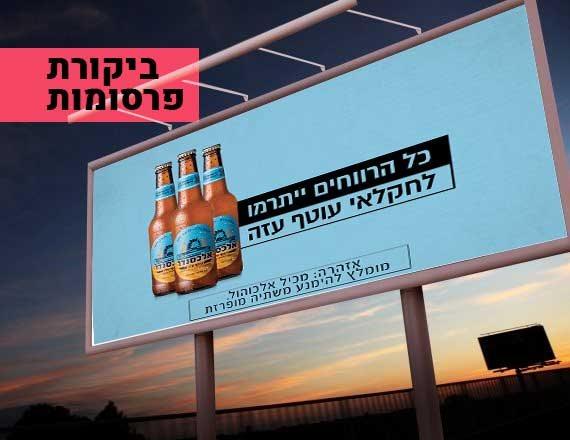 אהבתם את הפרסומת של בירה אלכסנדר?