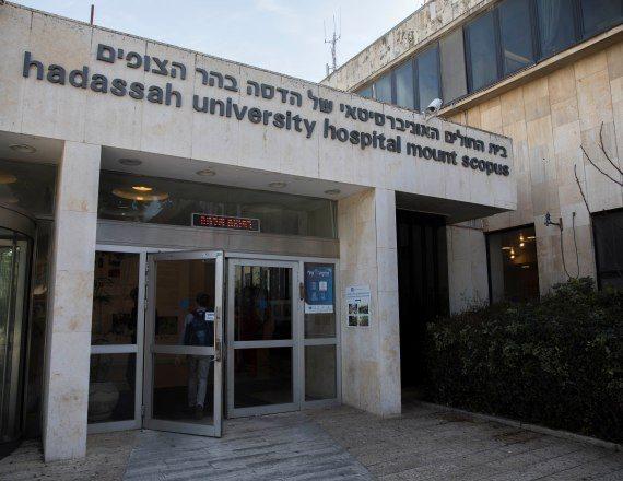בית החולים הדסה
