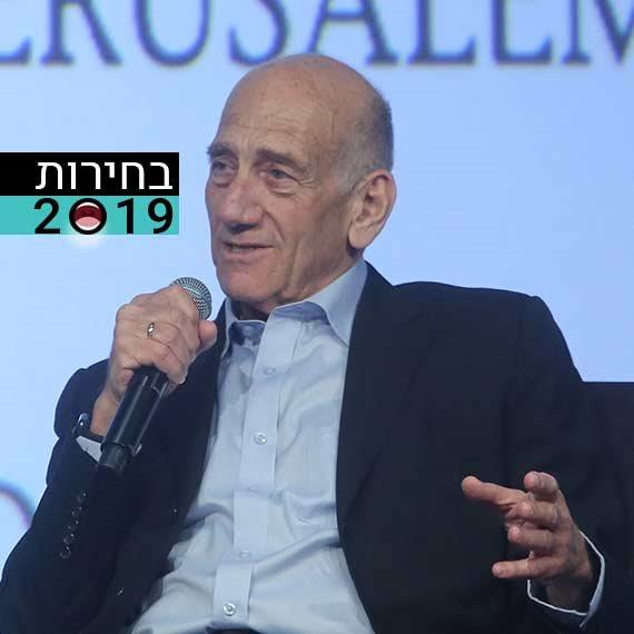 אהוד אולמרט