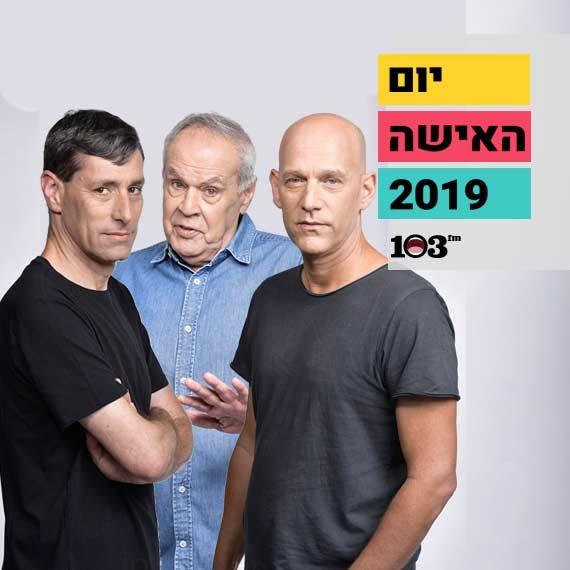 גיא פלג, רוני דניאל ויואב לימור