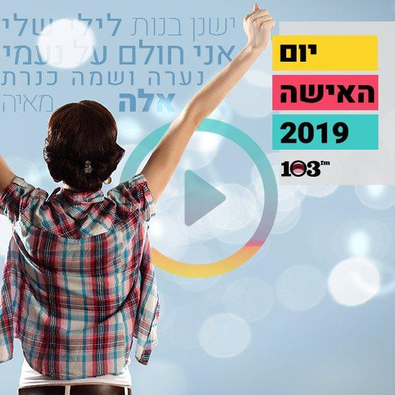 שבת עברית נשית