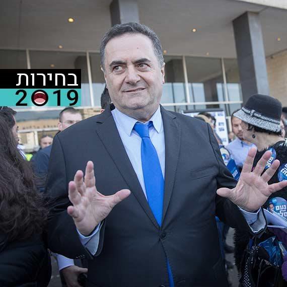 """ישראל כ""""ץ"""