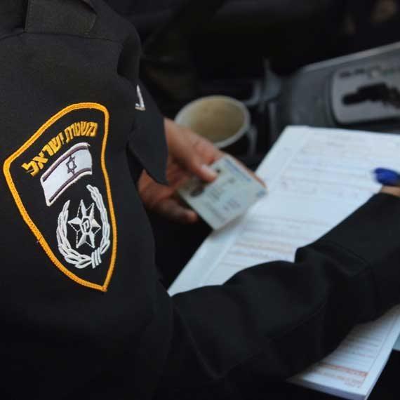 """דו""""ח משטרה (ארכיון)"""
