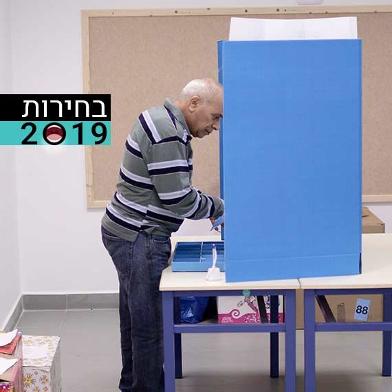 בחירות 2019 הדור הבא