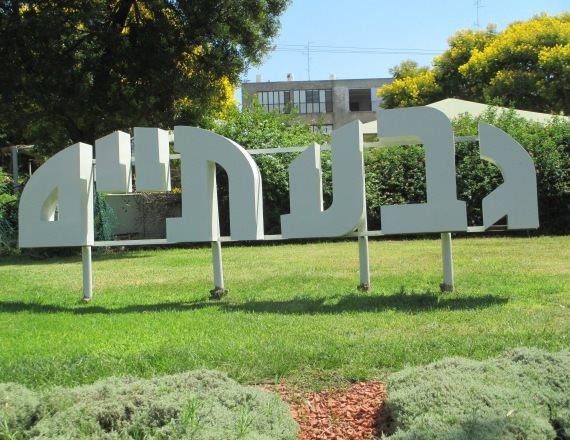 העיר גבעתיים