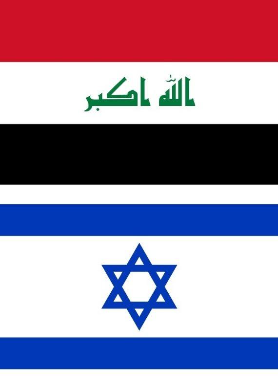 דגל ישראל ודגל עיראק