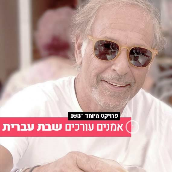 אושיק לוי