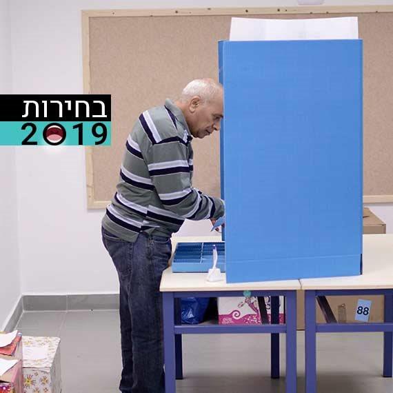 """""""אתה חייב להצביע"""""""