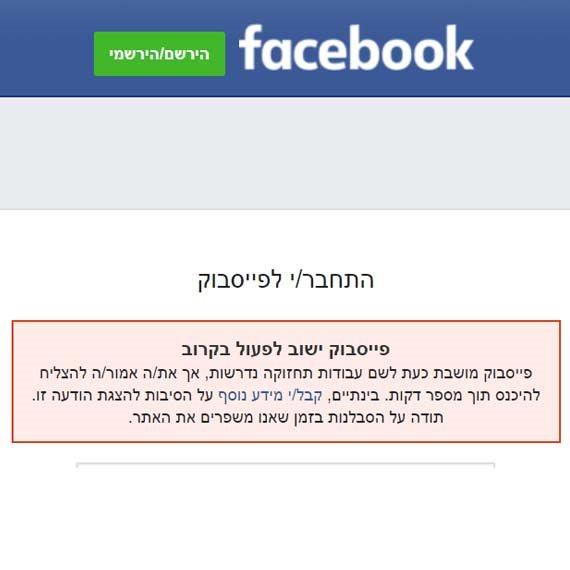 חשבתם שפייסבוק מת? תחשבו שוב