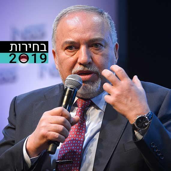 """יו""""ר ישראל ביתנו אביגדור ליברמן"""