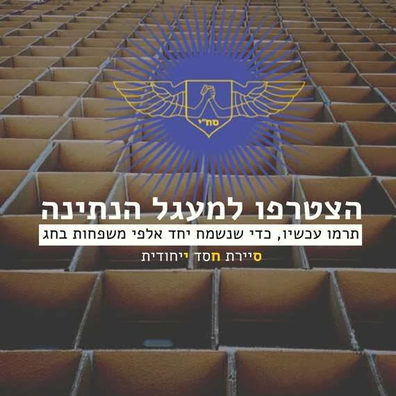 """""""נעביר החלטה שכל עיר ועיר בישראל תצטרך להקים סניף של סח""""י"""""""