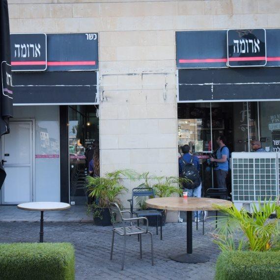 סניף ארומה תל אביב שנסגר בגלל הרעלה מטונה