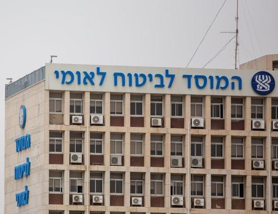 בניין הנהלת המוסד לביטוח לאומי בירושלים