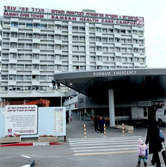"""בית החולים רמב""""ם"""