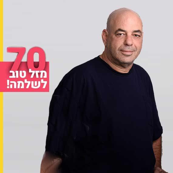 רון קופמן // חוגגים 70 לשלמה ארצי