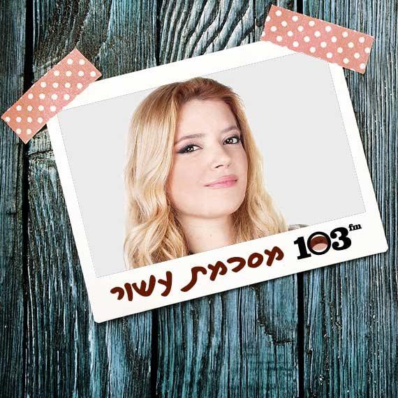 סיון כהן