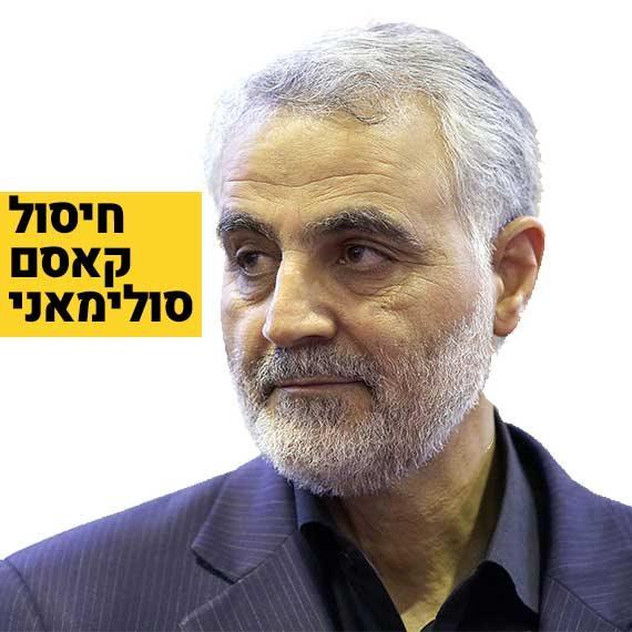חיסול קאסם סולימאני