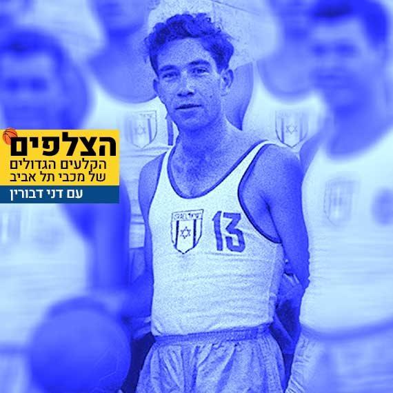 הופמן במדי נבחרת ישראל, 1960