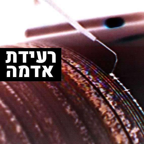 רעידת אדמה הורגשה בחיפה