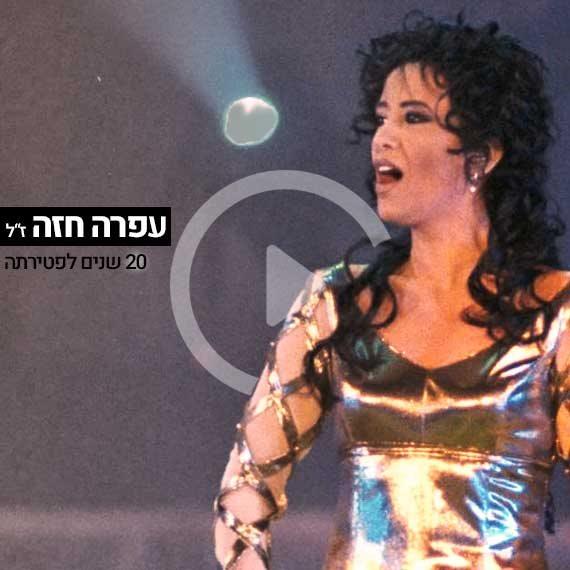 עפרה חזה במופע 'פעמוני היובל', 1998