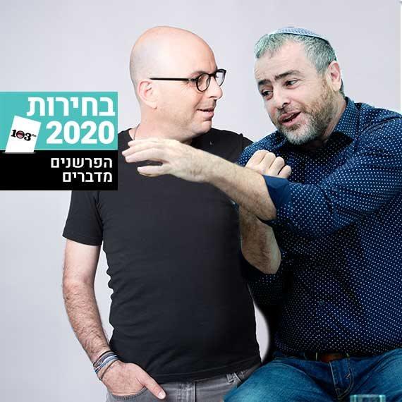 שמעון ריקלין ואלדד יניב