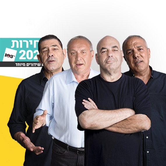 יוני הללי, רון קופמן, צביקה שרף ואריה מליניאק